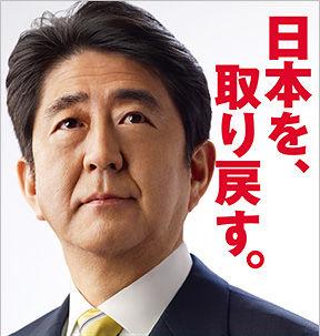 abe_sinzou