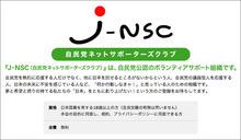 jnsc_01_141209