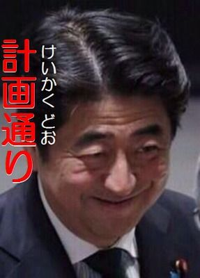 安倍晋三首相・計画通り
