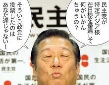 007baikokudo_ozawaichirou