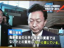 007baikokudo_hatoyamayukio3