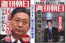 週刊朝日偏向報道