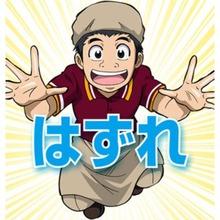 sukiya_hazure-130805