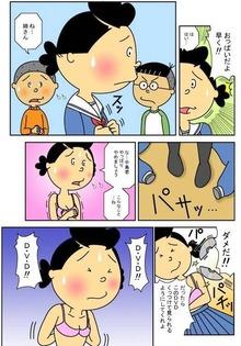 サザエさん『DVD!DVD!』2