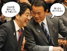 安倍晋三首相と麻生太郎さんの微笑ましい場面