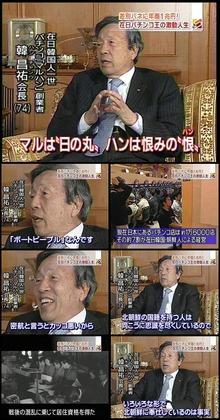 007baikokudo_han_chanu2