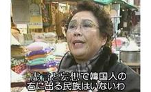虚言と妄想の韓国人