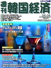 週刊韓国経済