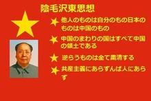 中国共産党・毛沢東の妄想