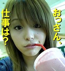 平野綾・挑発
