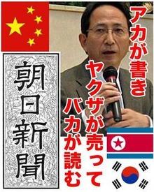 アカが書きヤクザが売って馬鹿が読む朝日新聞