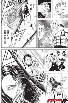 世紀末覇者・桜井誠2