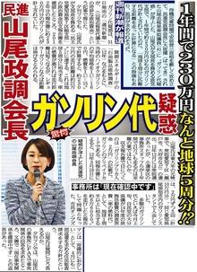 007baikokudo_yamaoshiori