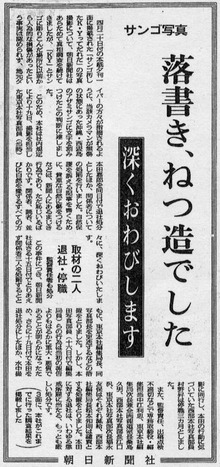 asahisinbun_sango_rakugaki