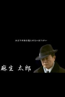 あまり私を怒らせないほうがいいby麻生太郎