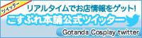 五反田こすぷれ本舗twitter