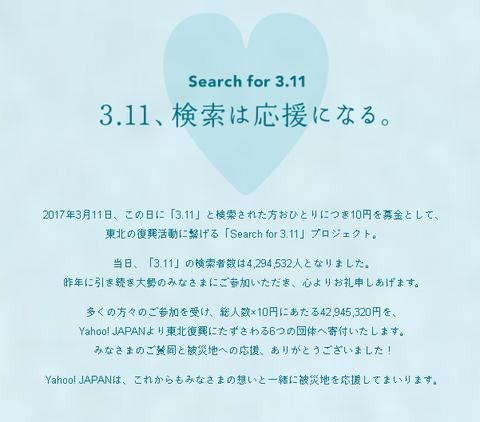 searchfor311