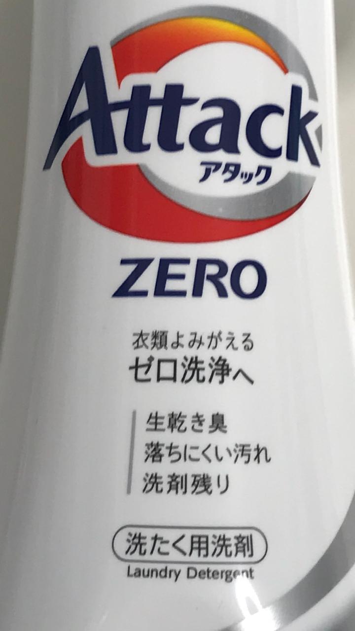 ゼロ コストコ アタック