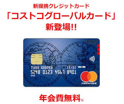 新提携「コストコグローバルカード」