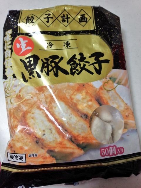 冷凍餃子(黒豚)