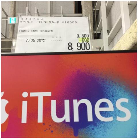 iTunesカード(チュンカ)