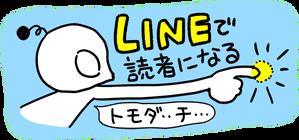 banner_line_b