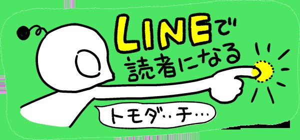 LINEで読者登録する