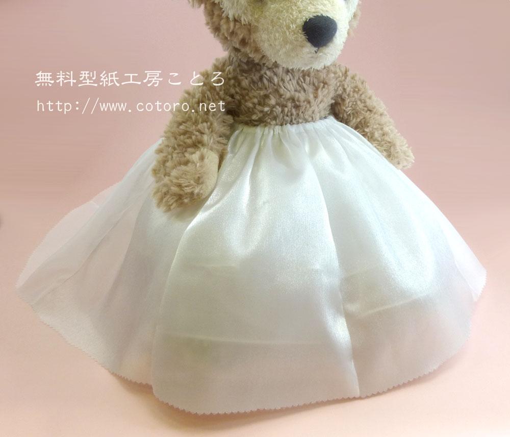 作り方☆「ウェディングドレス(プリンセスライン)のスカート」Sサイズシェリーメイ等の縫いぐるみに☆無料型紙  無料型紙工房ことろ