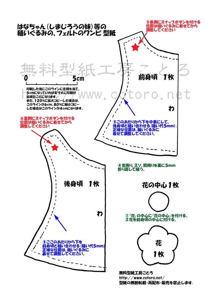 リカちゃん 型紙 無料 ダウンロード:型紙・図案・編 …