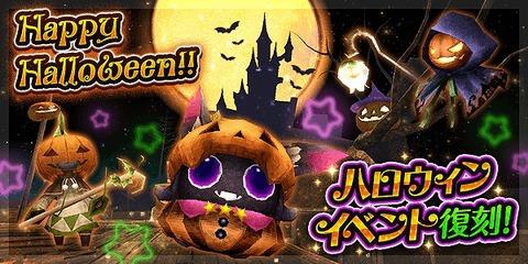 toram_20201008_Halloween_600x300_ja