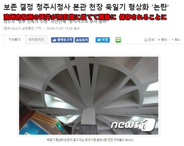 韓国の市役所の天井が旭日旗