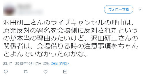 沢田研二のライブ 中止理由