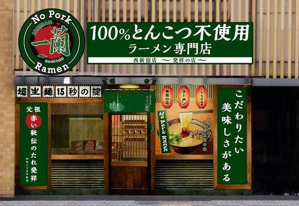 「100%とんこつ不使用ラーメン専門店一蘭 西新宿店~発祥の店~」外観