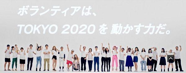 東京2020大会ボランティア公式サイトより
