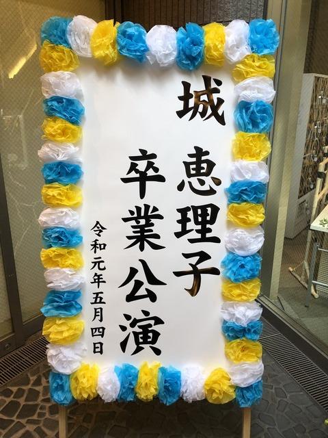 20190504JoEriko-3