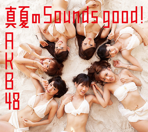 真夏のSounds_good_!_Type-A_数量限定生産盤