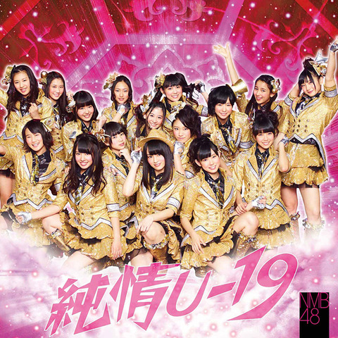 純情U-19_通常盤_Type-B
