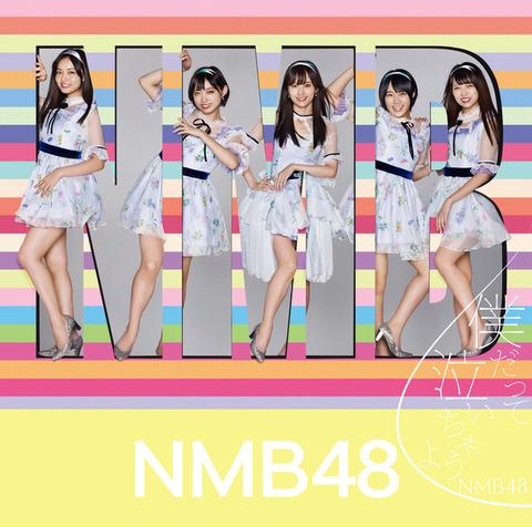 NMB48_jkt201810_Climited_fixw_640_hq