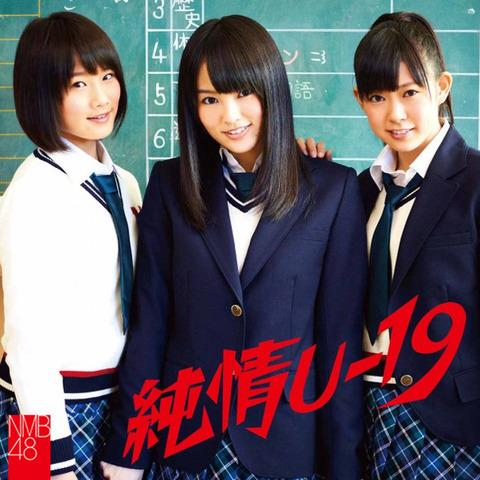 純情U-19_劇場盤