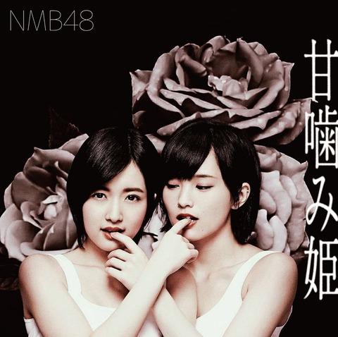 800px-甘噛み姫_通常盤_Type-A
