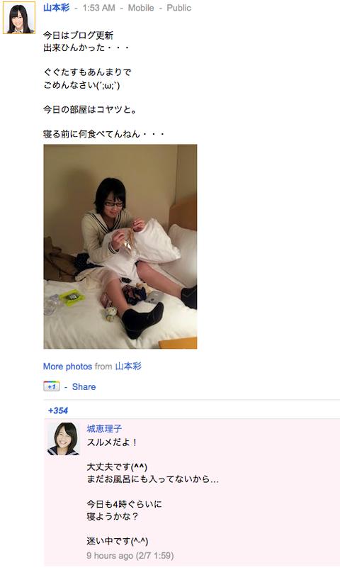 nmb48_yamamoto_sayaka_googleplus_120207_4