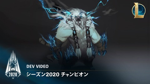 2020年のチャンピオンについて語る開発者ビデオが公開、新チャンピオンのヒントも