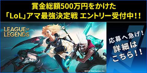 賞金総額500万円!アマチュア最強を決める「League of Legends Spring Cup 2020」の大会エントリーが開始