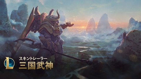 新イベント「三国武神」が開幕、期間限定モード