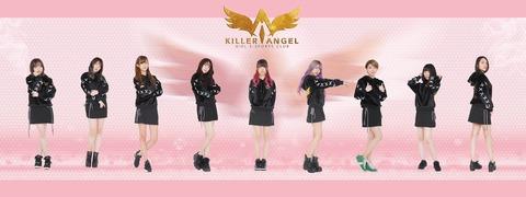 女性eスポーツチームKILLER ANGELがLoL部門とPUBG部門を抱えて始動!