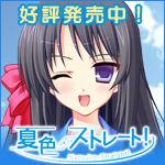 natsuiro_150_150_03