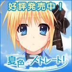 natsuiro_150_150_04