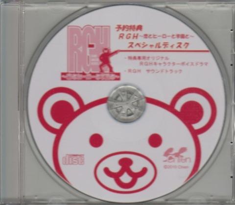 rghスペシャルディスク