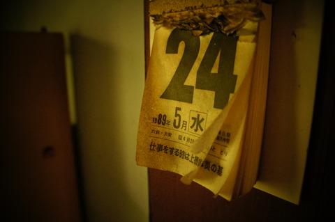 岬荘028