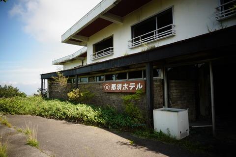 那須ホテル001